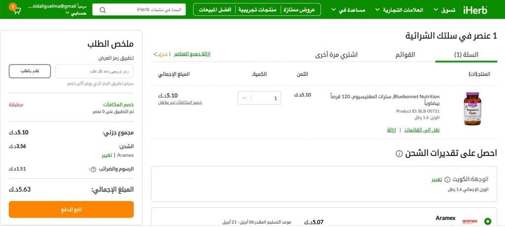 كود خصم اي هيرب الكويت