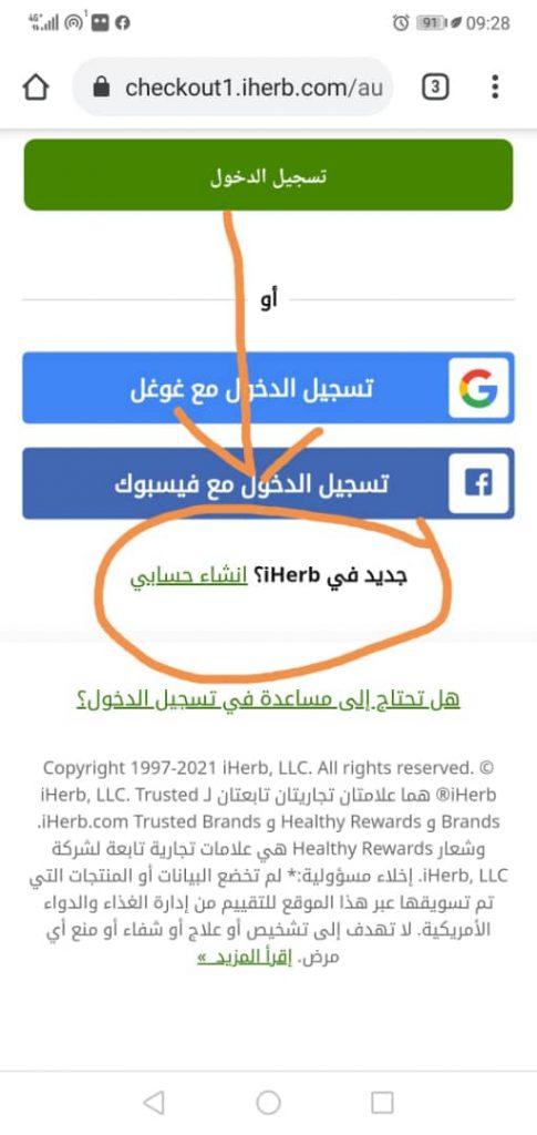 تسجيل الدخول اي هيرب السعودية