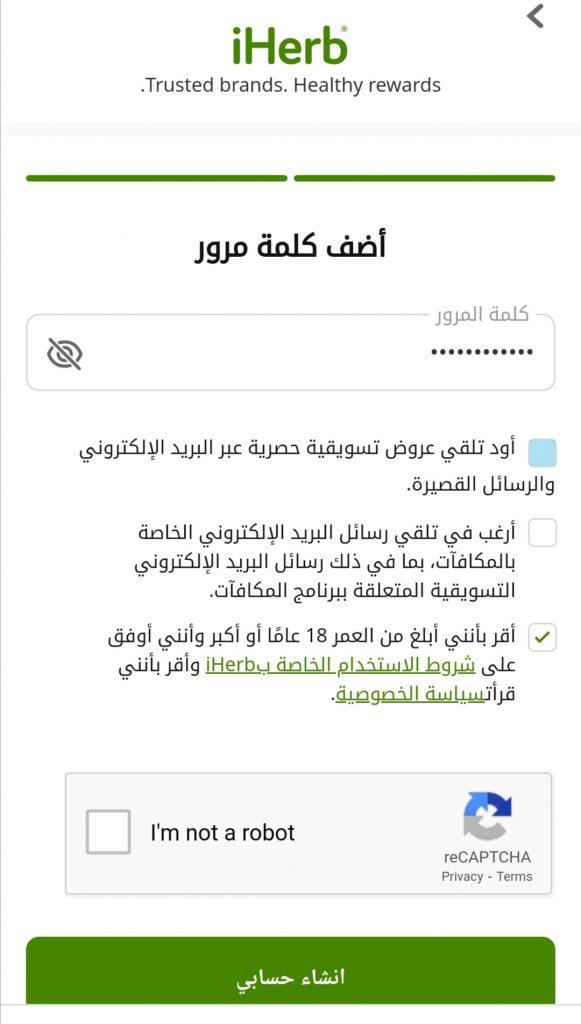 تسجيل في منصة اي هيرب السعودية