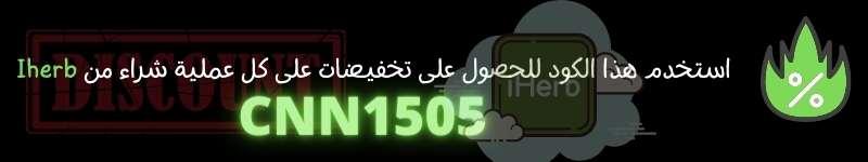 كود خصم اي هيرب السعودية