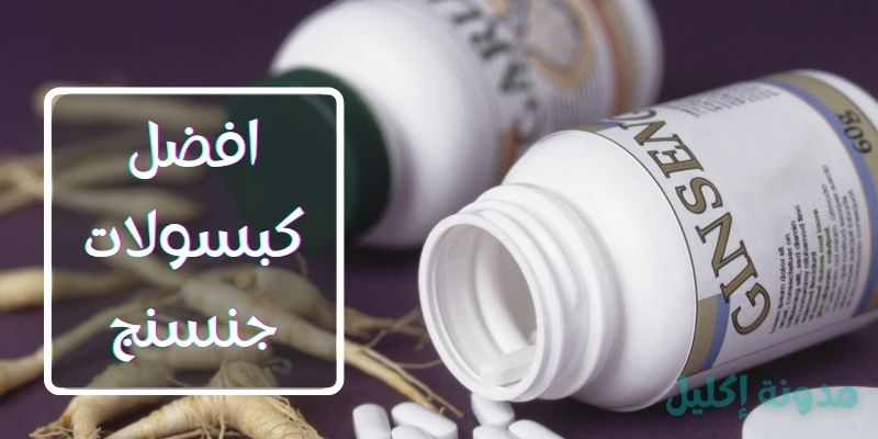 افضل كبسولات جنسنج في السعودية