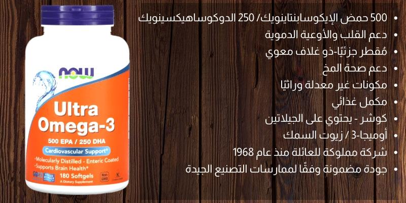 أوميجا-3 الفائقة، 180 كبسولة هلامية من Now Foods