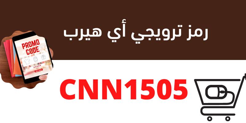 رمز ترويجي اي هيرب استخدم CNN1505 تخفيض مضمون
