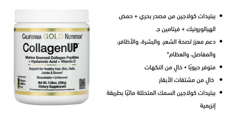 4- كولاجين + حمض الهيالورونيك + فيتامين C من ماركة California Gold Nutrition