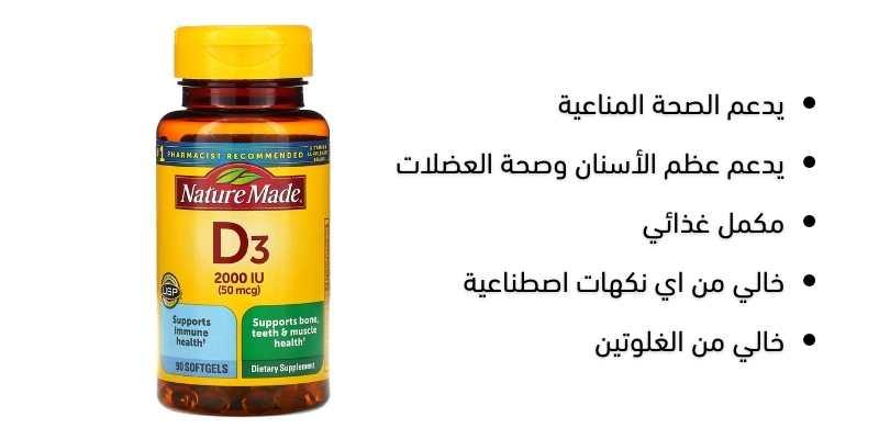 1- فيتامين د3 من nature made، 90 كبسولة